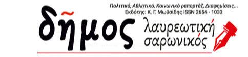 ΣΑΡΩΝΙΚΟΣ - ΛΑΥΡΕΩΤΙΚΗ